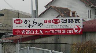 おのころ島神社3.jpg