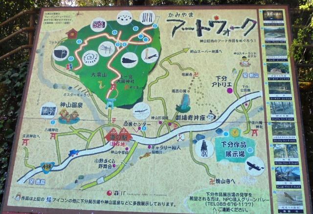 道の駅温泉の里神山4.jpg