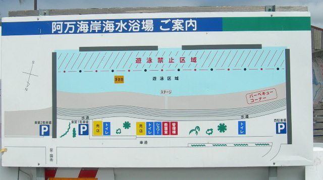 阿万海水浴場14.jpg