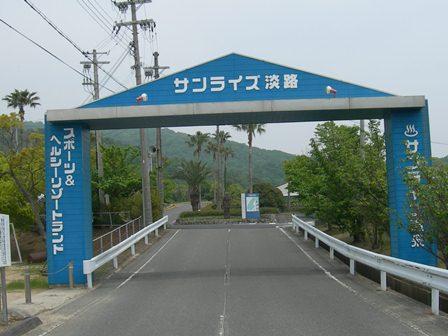 サンライズ淡路1.jpg