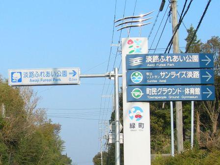 サンライズ淡路14.jpg