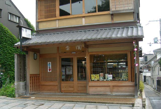 八坂通10.JPG