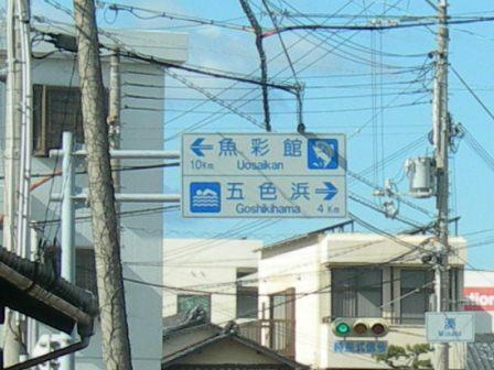 国民宿舎慶野松原荘8.jpg