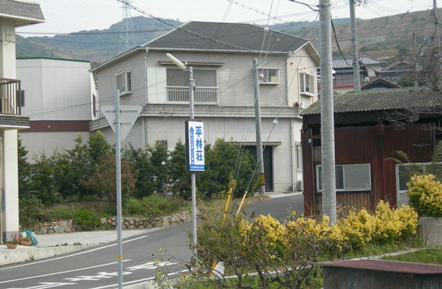 平林荘02.JPG