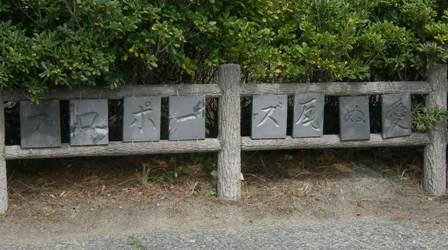 慶野松原キャンプ場12.JPG