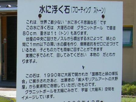 東浦サンパーク05.JPG