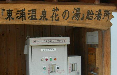 東浦サンパーク09.JPG