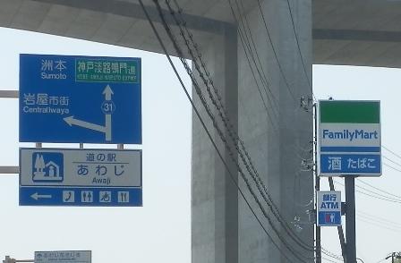 淡路サンセットライン25.jpg