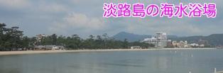 淡路島の海水浴場 バナー.jpg