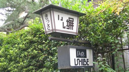 石塀小路2.JPG