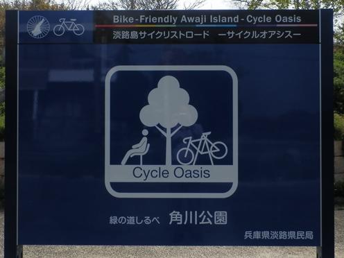 緑の道しるべ角川公園2.jpg