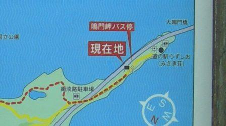 道の駅うずしお15.JPG
