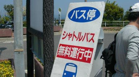 道の駅うずしお32.JPG
