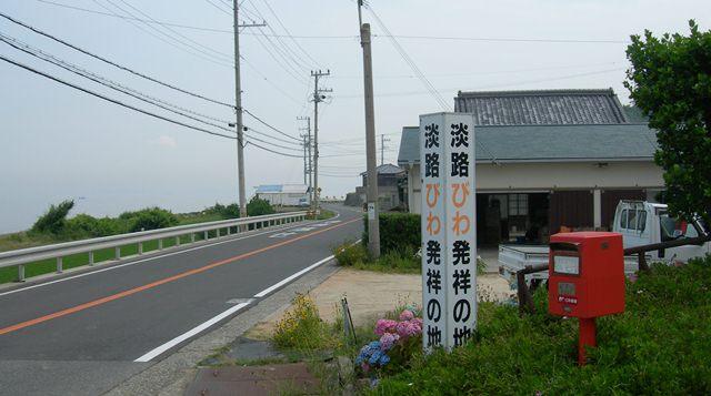 野島地区1.jpg