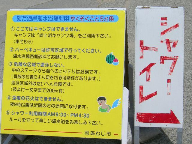 阿万海水浴場21.jpg