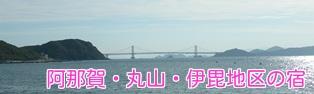 阿那賀・丸山・伊毘地区の宿 バナー.jpg