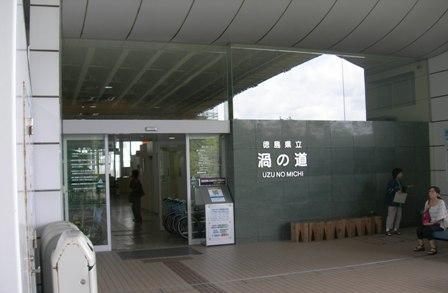 鳴門公園15.JPG
