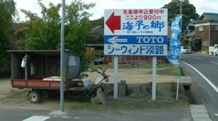 TOTOシーウィンド03.JPG